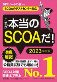 これが本当のSCOAだ! 2023年版