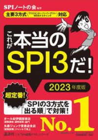 これが本当のSPI3だ!【主要3方式〈テストセンター・ペーパーテスト・WEBテスティング〉対応】2023年度版