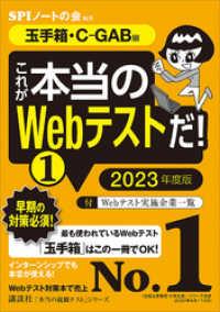 これが本当のWebテストだ!(1)【玉手箱・C-GAB編】2023年度版