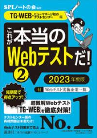 これが本当のWebテストだ! (2) 2023年版