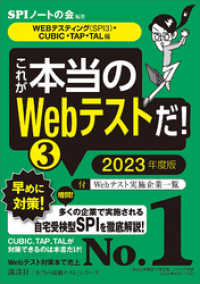 これが本当のWebテストだ! (3) 2023年版