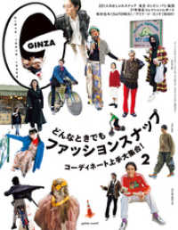 紀伊國屋書店BookWebで買える「GINZA(ギンザ 2021年 2月号 [どんなときでもファッションスナップ]」の画像です。価格は628円になります。