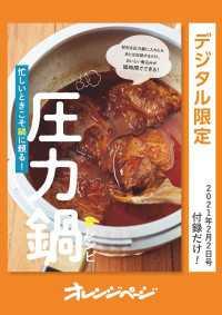 ごぼう鍋の画像