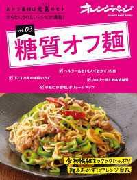 紀伊國屋書店BookWebで買える「おトク素材は元気のモトVol.03 糖質オフ麺」の画像です。価格は480円になります。