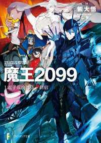 魔王2099 1.電子荒廃都市・新宿