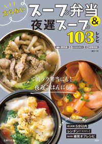 太らないスープ弁当&夜遅スープ103レシピ