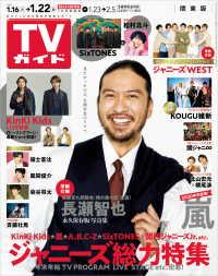 紀伊國屋書店BookWebで買える「TVガイド 2021年 1月22日号 関東版」の画像です。価格は422円になります。