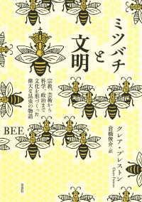 ミツバチと文明:宗教、芸術から科学、政治まで文化を形づくった偉大な昆虫の物語