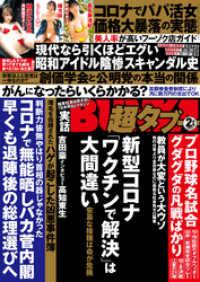 実話BUNKA超タブー 2021年2月号【電子普及版】