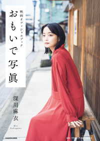 映画オフィシャルブック おもいで写眞 深川麻衣【電子特典付き】