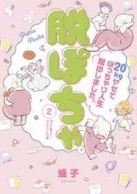 紀伊國屋書店BookWebで買える「脱ぽちゃテーマ別セレクション 20キロ痩せた!ヤセテク入門編 分冊版(2)」の画像です。価格は108円になります。