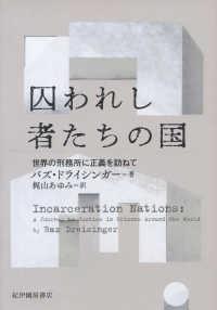 囚われし者たちの国 世界の刑務所に正義を訪ねて