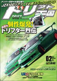 紀伊國屋書店BookWebで買える「ドリフト天国 2021年2月号」の画像です。価格は686円になります。