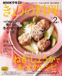 NHK きょうの料理 2021年2月号