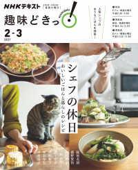 NHK 趣味どきっ!(火曜) シェフの休日 おいしいごはんと暮らしのレシピ2021年2月?3月
