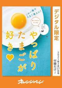 卵かけご飯レシピ チーズの画像