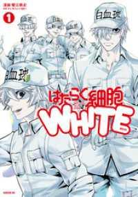 はたらく細胞WHITE(1)