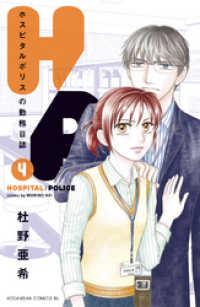 H/P ホスピタルポリスの勤務日誌(4)