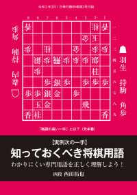 知っておくべき将棋用語(将棋世界2021年3月号付録) / 西田拓也【著 ...
