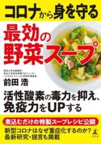 コロナから身を守る最効の野菜スープ