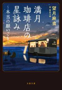 満月珈琲店の星詠み~本当の願いごと~