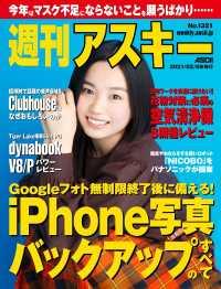 紀伊國屋書店BookWebで買える「週刊アスキーNo.1321(2021年2月9日発行」の画像です。価格は359円になります。