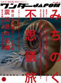 ワンダーJAPON(2)~日本で唯一の「異空間」旅行マガジン!~