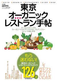 東京オーガニックレストラン手帖