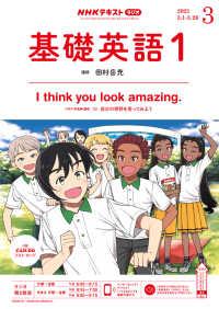 NHKラジオ 基礎英語1