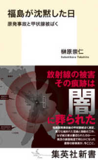 福島が沈黙した日 原発事故と甲状腺被ばく