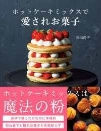 ホットケーキミックスで愛されお菓子