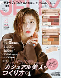 JELLY【ジェリー】2021年4月号 JELLY