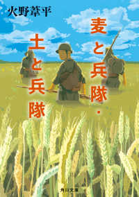 麦と兵隊・土と兵隊