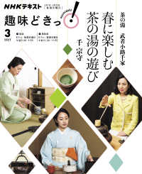 NHK 趣味どきっ!(月)<BR>茶の湯 武者小路千家 春に楽しむ茶の湯