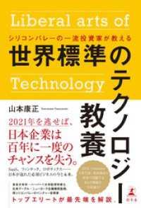 シリコンバレーの一流投資家が教える 世界標準のテクノロジー教養