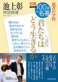 別冊NHK100分de名著 読書の学校シリーズ  11点セット
