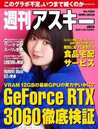 紀伊國屋書店BookWebで買える「週刊アスキーNo.1324(2021年3月2日発行」の画像です。価格は359円になります。