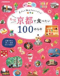 紀伊國屋書店BookWebで買える「もっと京都で食べたい100のもの」の画像です。価格は834円になります。