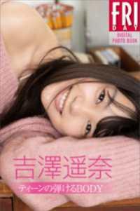 ミスヤンマガ・吉澤遥奈「ティーンの弾けるBODY」 FRIDAYデジタル写真集