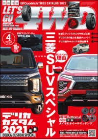 LET'S GO 4WD【レッツゴー4WD】2021年4月号 LETS GO 4WD
