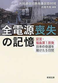 全電源喪失の記憶―証言・福島第1原発 日本の命運を賭けた5日間―(新潮文庫)