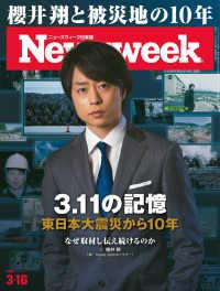 ニューズウィーク日本版 2021年 3/16号