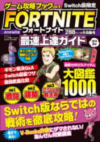 ゲーム攻略ブック vol.4