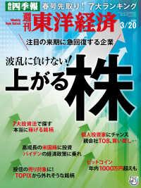 紀伊國屋書店BookWebで買える「週刊東洋経済 2021年3月20日号」の画像です。価格は690円になります。