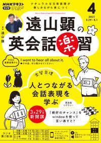 NHKラジオ 遠山顕の英会話楽習