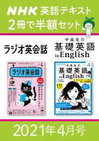 ラジオ 中高生の基礎英語 in English+ラジオ英会話
