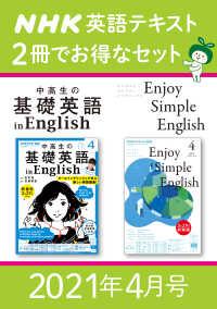 ラジオ <BR>中高生の基礎英語 in English<BR>+エンジョイ・シンプル・イングリッシュ