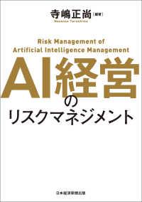 紀伊國屋書店BookWebで買える「AI経営のリスクマネジメント」の画像です。価格は3,300円になります。