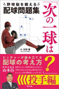 「次の一球は?」野球脳を鍛える配球問題集 投手編