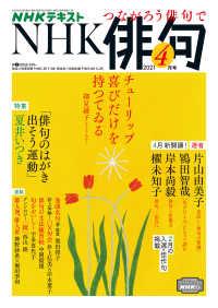 NHK 俳句